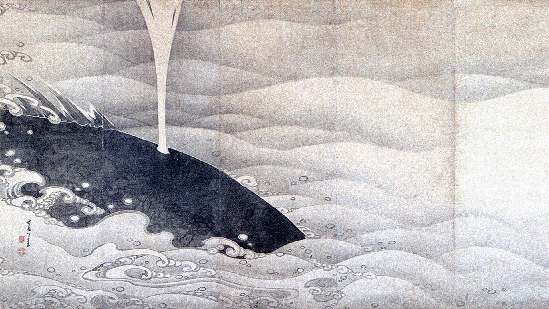 伊藤若冲 ito jyakuchu / 象と鯨図屏風(鯨)