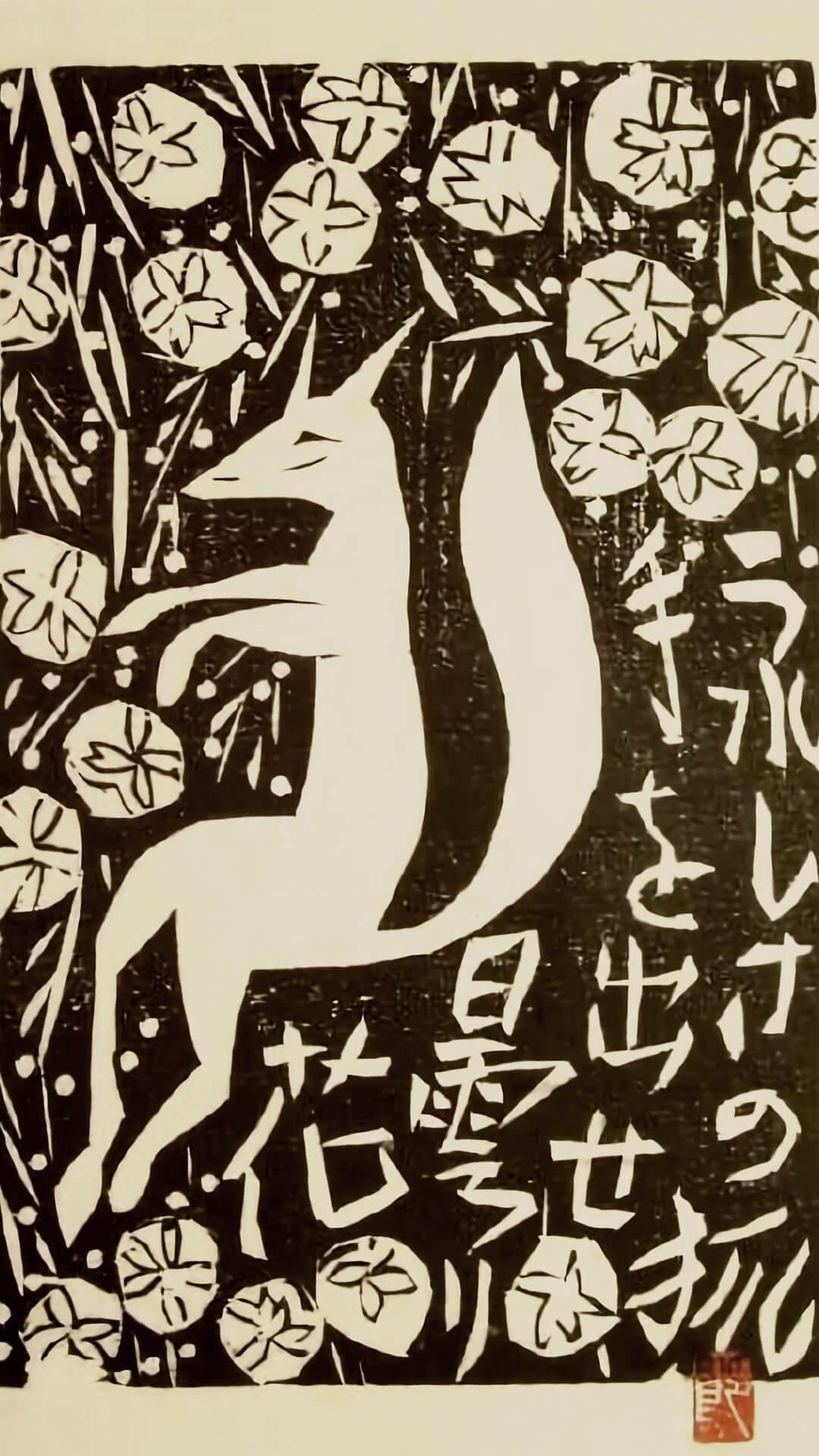 棟方志功 munakata shiko / うれしさの狐手を出せ曇り花