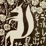 棟方志功 / うれしさの狐手を出せ曇り花