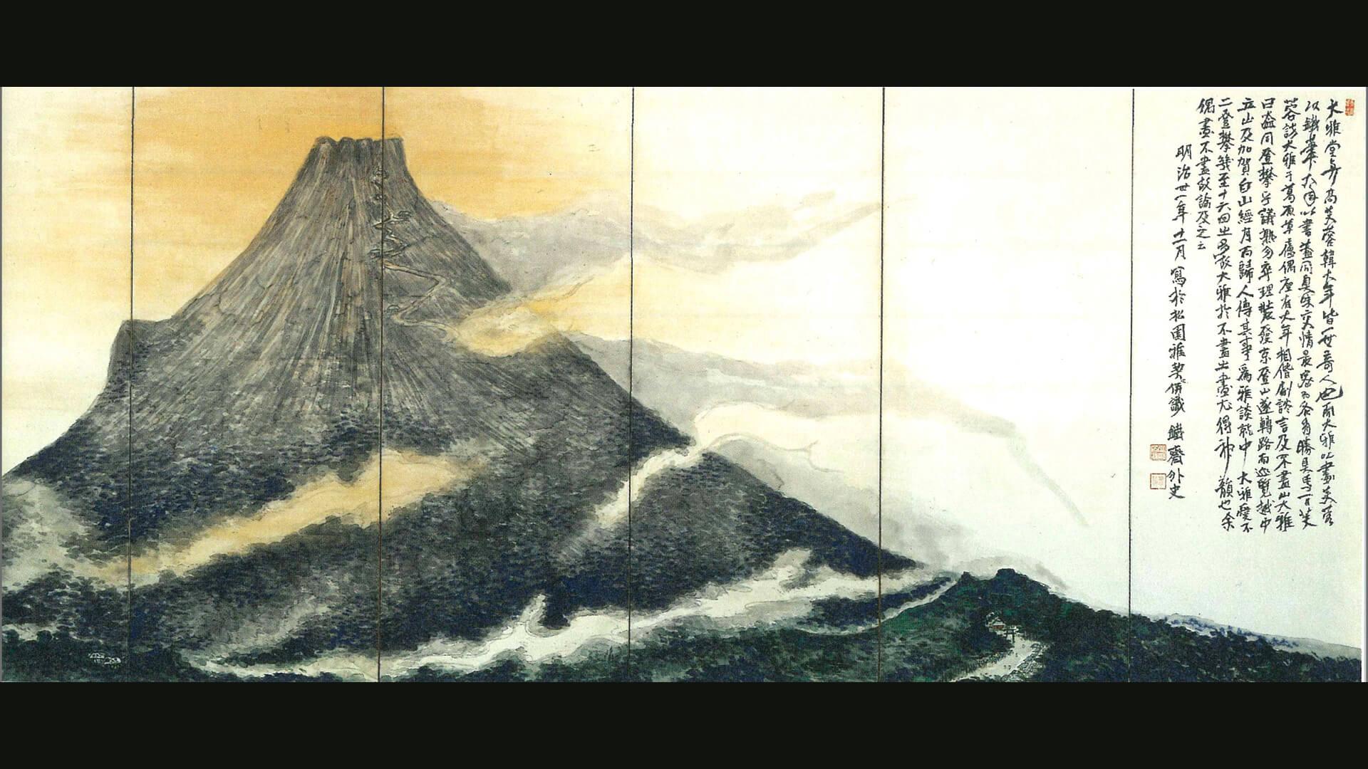 富岡鉄斎 tomioka tessai / 富士山図