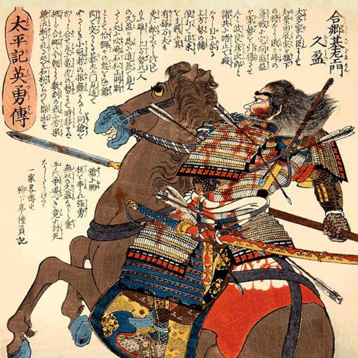 Utagawa KUniyoshi - Gousatosaemon hisamitsu d
